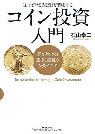 コイン投資入門――誰でもできる! 宝探し感覚の投資メソッド