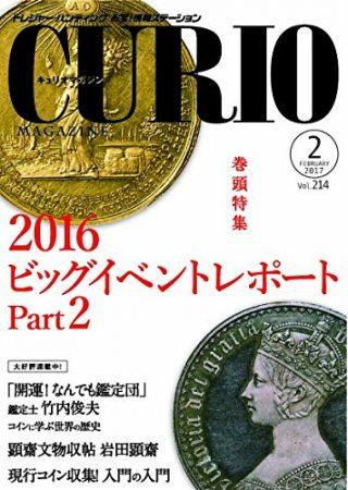 月刊キュリオマガジン214号「巻頭特集 2016年ビッグイベントレポートPart2」