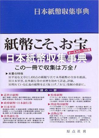 日本紙幣収集辞典