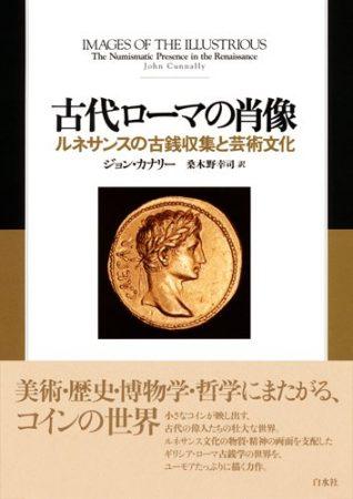 古代ローマの肖像: ルネサンスの古銭収集と芸術文化