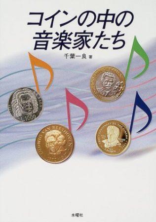 コインの中の音楽家たち