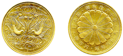 天皇陛下御在位60年記念100,000円金貨幣(1986年発行)