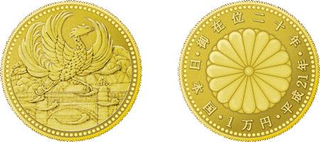 天皇陛下御在位20年記念1万円10,000円金貨幣