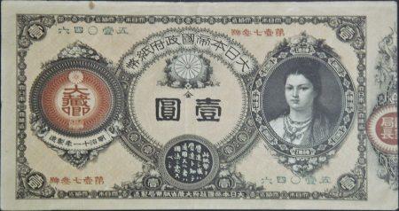 日本で最初に肖像画が使われた紙幣