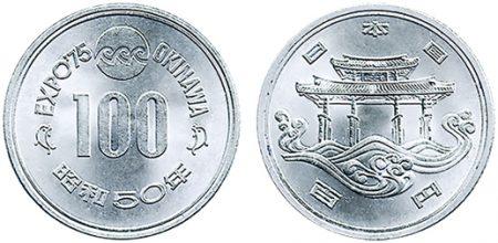 沖縄海洋博覧会記念100円