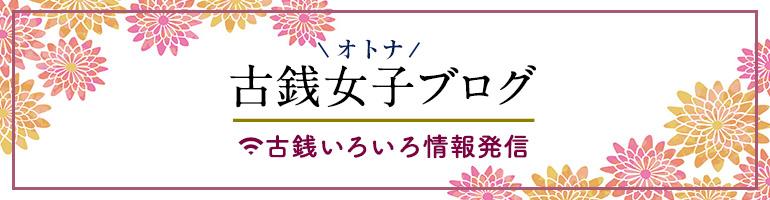 古銭オトナ女子ブログ-古銭いろいろ情報発信-