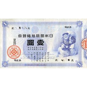 日本銀行券 大黒1円