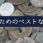 古銭を売る方法