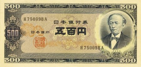 【500円札】Series_B_500_Yen_Bank_of_Japan_note_-_front