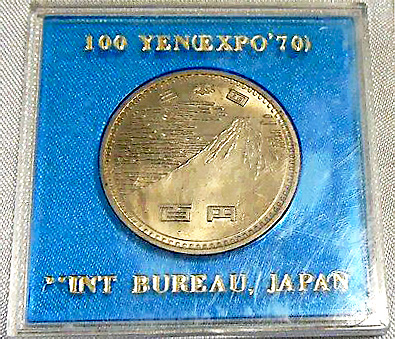 万博記念硬貨Very-Rare-Japan-Mint-Bureau-100-Yen-Expo