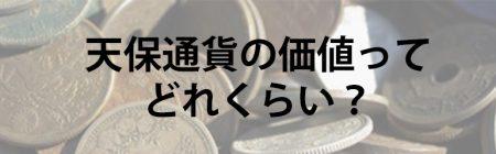 天保通貨の価値ってどれくらい?