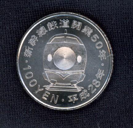 新幹線記念硬貨の種類