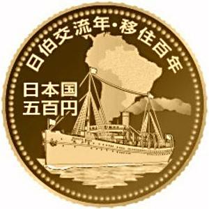 500円記念硬貨NihonBrazilExchange100th500yen01