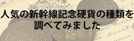 新幹線記念通貨