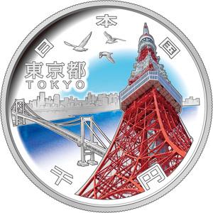 地方自治体の記念硬貨 東京