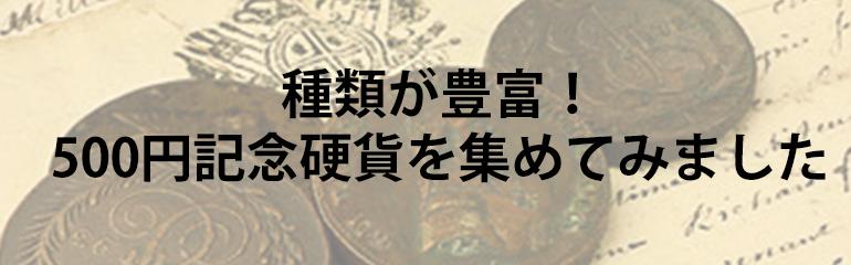 種類が豊富!500円記念硬貨を集めてみました