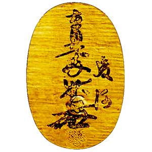 小判surugasumigakikoban01-1