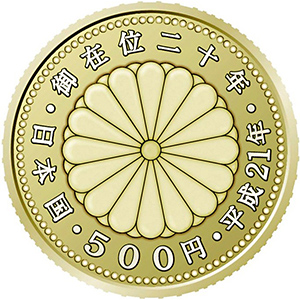 500円記念硬貨tennouheikagozaii20th500yen01