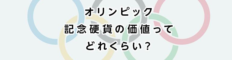 オリンピック記念硬貨の価値ってどれくらい?